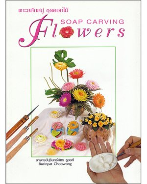 Soap Carving Flowers Book