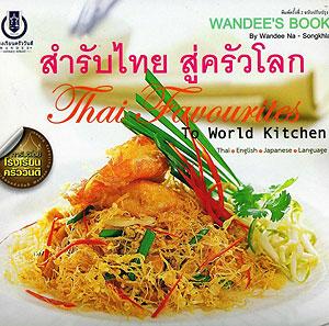 Thai favorites to the world kitchen wandee cooking school temple thai favorites to the world kitchen cookbook forumfinder Images